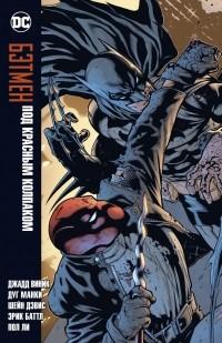 - Бэтмен. Под Красным Колпаком