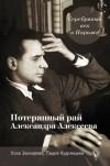 - Серебряный век в Париже: Потерянный рай Александра Алексеева