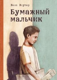 Винс Воутер - Бумажный мальчик