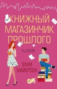 Майерсон Эми - Книжный магазинчик прошлого