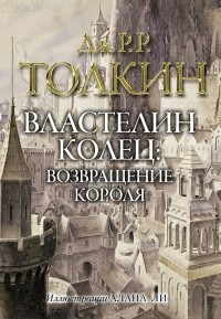 Джон Р. Р. Толкин - Властелин Колец: Возвращение короля