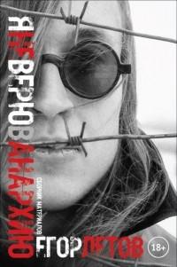 Егор Летов - Я не верю в анархию. Сборник материалов