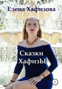 Елена Вячеславовна Хафизова - Сказки Хафизы