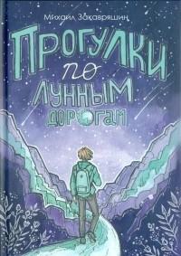Михаил Закавряшин - Прогулки по лунным дорогам
