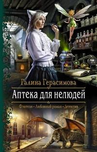 Галина Герасимова - Аптека для нелюдей