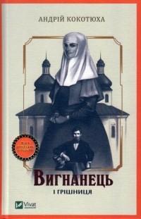 Андрей Кокотюха - Вигнанець і грішниця