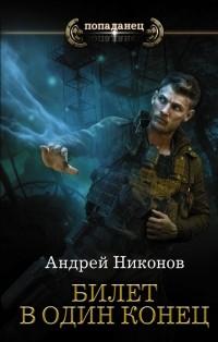 Андрей Никонов - Билет в один конец