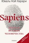 Юваль Ной Харари - Sapiens. Краткая история человечества