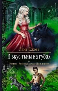 Лана Ежова - И вкус тьмы на губах