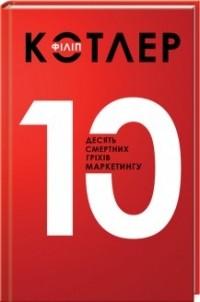 Филип Котлер - Десять смертних гріхів маркетингу