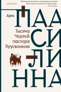 Арто Паасилинна - Тысяча Чертей пастора Хуусконена