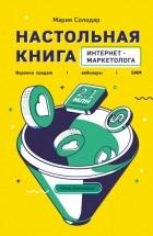 Мария Солодар - Настольная книга интернет-маркетолога. Воронки продаж, вебинары, SMM