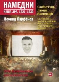 Леонид Парфёнов - Намедни. Наша эра. 1921-1930