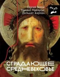 - Страдающее Средневековье