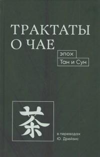 Ю. А. Дрейзис - Трактаты о чае эпох Тан и Сун