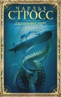 Чарльз Стросс - Дженнифер Морг (сборник)