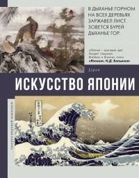 Виктор Баженов - Искусство Японии