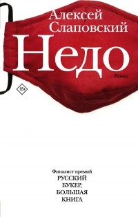 Алексей Слаповский - Недо