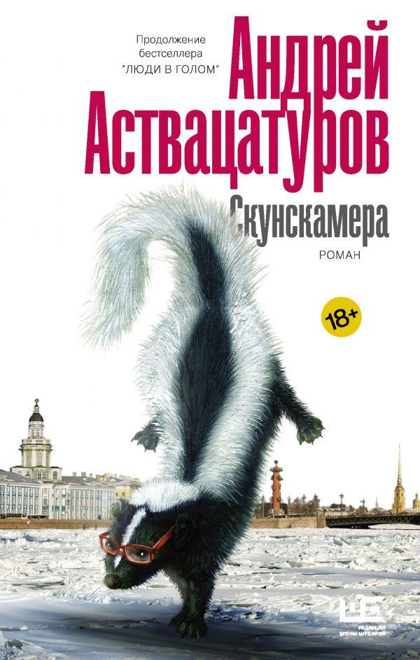 Скунскамера Андрей Аствацатуров