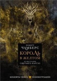 Роберт Уильям Чамберс - Король в желтом (сборник)