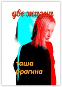 Таша Брагина - Две жизни