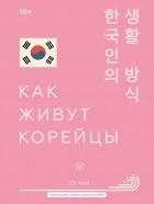 Ким Су - Как живут корейцы