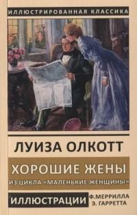 Луиза Мэй Олкотт - Хорошие жёны