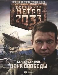 Сергей Семёнов - Метро 2033: Цена свободы