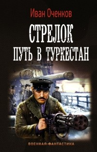 Иван Оченков - Путь в Туркестан
