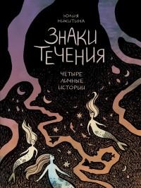 Юлия Никитина - Знаки течения (сборник)