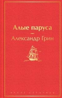 Александр Грин - Алые паруса (сборник)