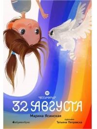 Марина Ясинская - 32 августа. Восьмирье. Книга первая