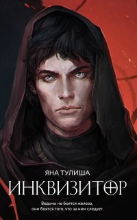 Яна Тулиша - Инквизитор