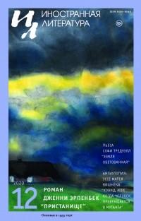 без автора - Иностранная литература №12 (2020) (сборник)