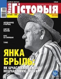 без автора - Наша гісторыя № 11 (28) — 2020 (часопіс)