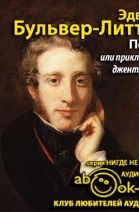 Эдуард Джордж Булвер-Литтон - Пелэм, или Приключения джентльмена