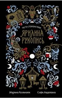 Марина Козинаки, Софи Авдюхина  - По ту сторону реки. Ярилина рукопись (сборник)
