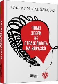 Роберт Сапольски - Чому зебри не страждають на виразку