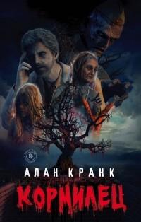 Алан Кранк - Кормилец