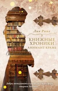 Лин Рина - Книжные хроники Анимант Крамб