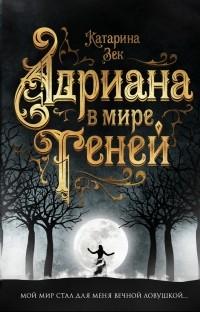 Катарина Зек - Адриана в мире теней