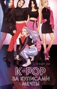 Стефан Ли - K-pop: за кулисами мечты