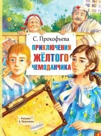 Софья Прокофьева - Приключения жёлтого чемоданчика