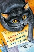 Виктория Ледерман - Кошкология и котоведение Тима Усатого