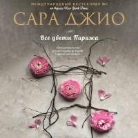 Сара Джио - Все цветы Парижа