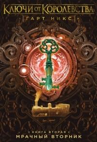 Гарт Никс - Ключи от Королевства. Книга 2. Мрачный Вторник