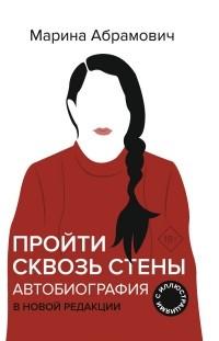 Марина Абрамович - Автобиография. Пройти сквозь стены
