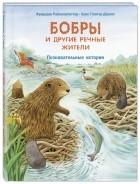 Фридерун Райхенштеттер - Бобры и другие речные жители. Познавательные истории