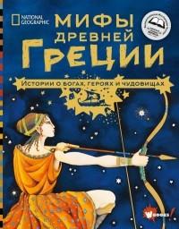 Донна Джо Наполи - Мифы Древней Греции. Истории о богах, героях и чудовищах