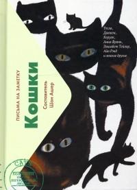 Шон Ашер - Кошки. Письма на заметку